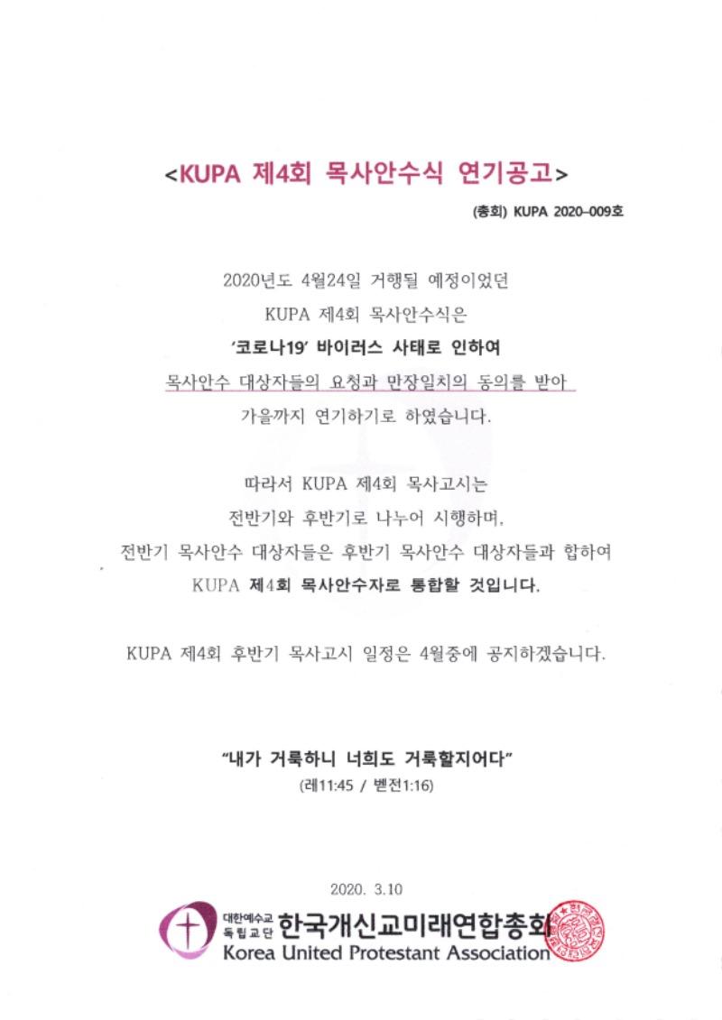 KUPA 4회 목사안수식 연기공고.jpg