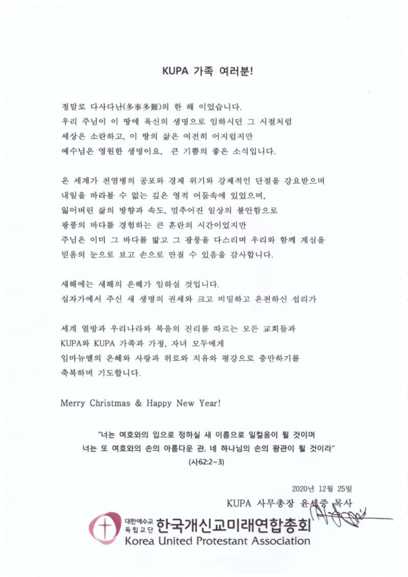 kupa 2020 송년인사.jpg
